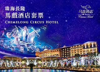 中國酒店套票